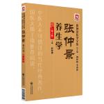 张仲景医学全集:张仲景养生学(第3版)