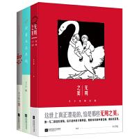 """丰子恺""""初心三书""""全3册套装"""