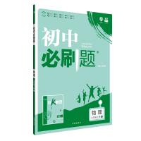 理想树2019新版 初中必刷题 物理九年级上册 教科版 67初中自主学习