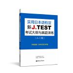 新J.TEST实用日本语检定考试大纲与真题演练(A-C级)
