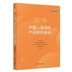 2019中国人身保险产品研究报告(消费者版)
