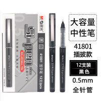 晨光文具 直液式中性水笔 走珠笔 ARP41801逸品签字笔0.5mm