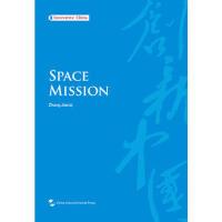 【二手旧书8成新】创新中国系列-航天使命(英 张建启 9787508540030