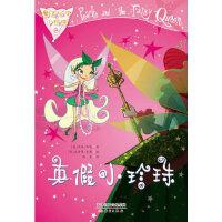 [二手旧书9成新]魔法仙子小珍珠--真假小珍珠 (澳)哈默 9787530756119 新蕾出版社