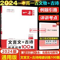 2021版开心一本高一文言文+古诗文阅读训练100篇第9次修订高一语文古诗文言文专项提升
