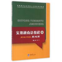 实用越南语教程2――基础篇