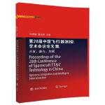 第28届中国飞行器测控学术会议论文集:开放,融合,智联