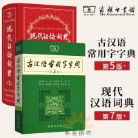 现代汉语词典 正版速发!! 精装现代汉语词典第七版+古汉语常用字字典第5版 汉语词典辞典汉语字典工具书