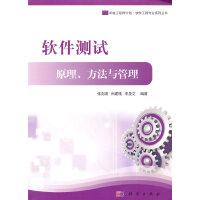 【二手旧书8成新】软件测试: 原理、方法与管理 张剑波,尚建嘎,李圣文著 9787030425874