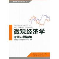 【二手旧书8成新】微观经济学考研习题精编 翔高教育经济学教学研究中心 9787511416001