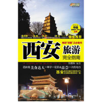 西安旅游完全指南-悠生活 旅游大玩家(畅游世园必备书)