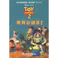 玩具总动员(2)――迪士尼电影读物(英汉对照)之二十三