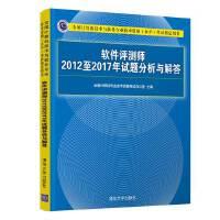 软件评测师2012至2017年试题分析与解答
