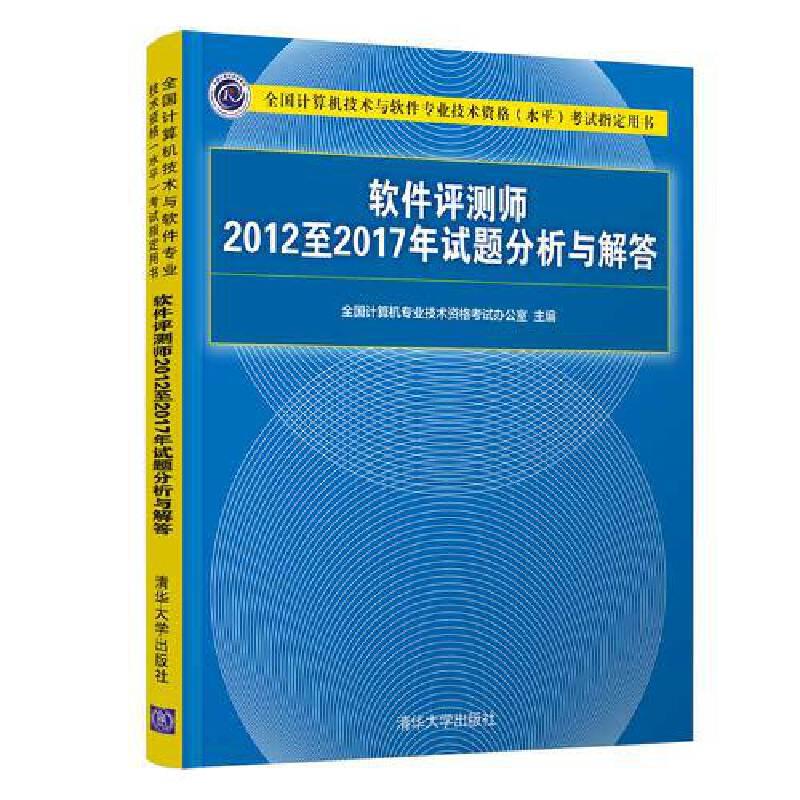 软件评测师2012至2017年试题分析与解答 我国著名IT考试品牌,可获中级职称。历年真题与解答,对了解考试有很好的指导意义。