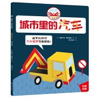 我的第一本折纸模型书(中英双语):城市里的汽车