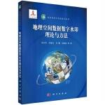 【TH】地理空间数据数字水印理论与方法 朱长青 科学出版社 9787030415974