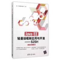 【二手旧书8成新】Java EE轻量级框架应用与开发S2SH QST青软实训 9787302413714