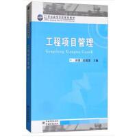 【二手旧书8成新】工程项目管理 刘茉,余报楚 9787502645984