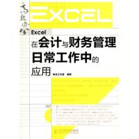 【二手书9成新】 Excel在会计与财务管理日常工作中的应用(附赠DVD光盘1张) 神龙工作室 人民邮电出版社 978