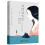 找回迷失的自己:从自耗到高效逆转 北京大学出版社