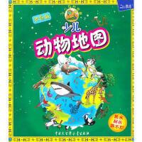 少儿动物地图(防水 耐折 撕不烂 便携书包版) 出版社:中国大百科全书出版社 9787500084204