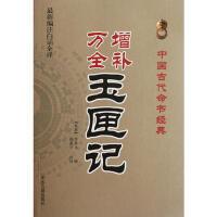 【二手旧书8成新】增补全玉匣记 (东晋)许真人 撰,赵嘉宁 注 9787515201047