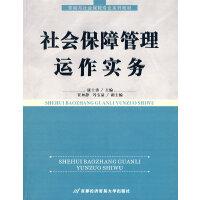 【二手旧书8成新】社会保障管理运作实务 康士勇 9787563814428