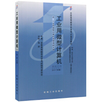 【二手书9成新】 全新正版自考教材02241 2241工业用微型计算机 2011年版 朱岩 机械工业出版社 朱岩 机械