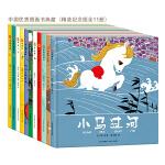 中国优秀图画书典藏(精装纪念版)(全11册)