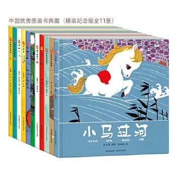 中国优秀图画书典藏(精装纪念版)(全11册) 集结《猪八戒吃西瓜》、《小马过河》、《拔萝卜》等老图画书,寻找属于中国图画书自己的根 / 经典的故事一再讲起,走过原创图画书60年(蒲公英童书馆出品)