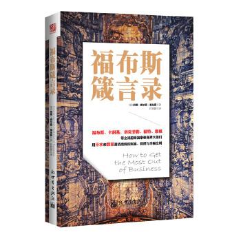 福布斯箴言录(pdf+txt+epub+azw3+mobi电子书在线阅读下载)