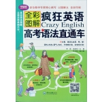 疯狂英语:高考语法直通车