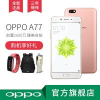 【新品上市】OPPO A77 3GB+32GB前置1600万指纹识别拍照手机