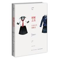 【二手旧书8成新】裙裾之美:日本女生制服史 (日)难波知子,王柏静 9787513318457