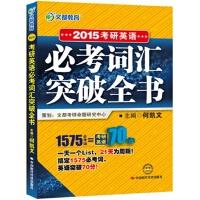 2014考研英语必考词汇突破全书 何凯文 9787511907561