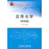 【二手旧书8成新】应用光学 李林 9787810459129