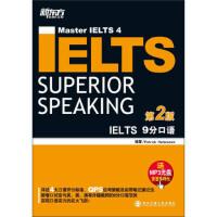 【二手书9成新】 IELTS 9分口语(第2版 附MP3光盘) Patrick Hafenstein 西安交通大学出版