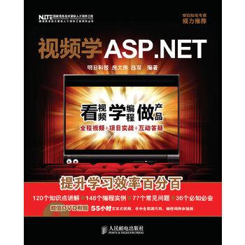 视频学ASP.NET(附光盘)