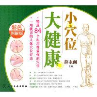 小穴位大健康(彩色图解版)(精选84个实用性最强的穴位,一用就灵的人体穴位疗法)