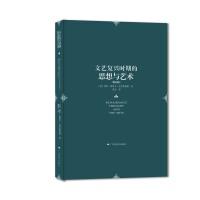克里斯特勒文艺复兴研究文集――文艺复兴时期的思想艺术