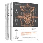 蔡骏经典悬疑系列:人间三册(典藏纪念版)(当当专供)