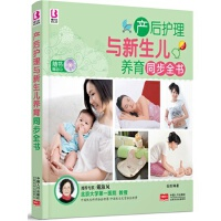 产后护理与新生儿养育同步全书 岳然著 9787510125812