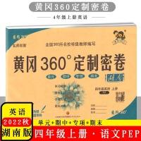 黄冈360定制密卷四年级英语上册(RJ) 4年级英语试卷 360试卷黄冈试卷