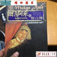 【二手9成新】玛吉阿米的留言簿 /泽郎王清 西藏人民出版社