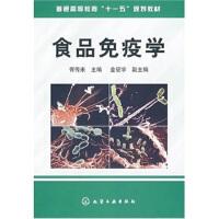 【二手书9成新】 食品免疫学 胥传来 化学工业出版社 9787502596033