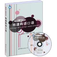 韩国人教你说:地道韩语口语(书+MP3光盘)