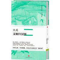 中国美术史 大师原典:仇英・文姬归汉图