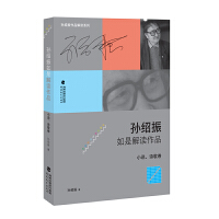 孙绍振如是解读作品(小说、诗歌卷)