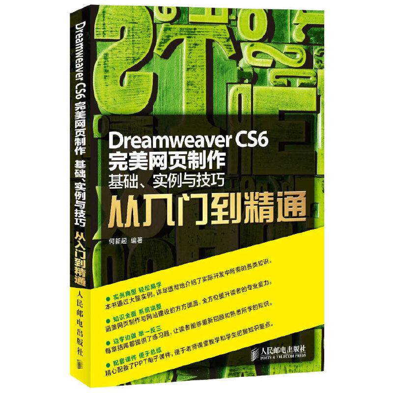 Dreamweaver CS6完美网页制作——基础、实例与技巧从入门到精通网页设计畅销书作者精心编写,学以致用,配套PPT课件,便于教学与总结