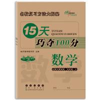 15天巧�Z100分��W五年�上��20秋(北��大�n�税�)全新版